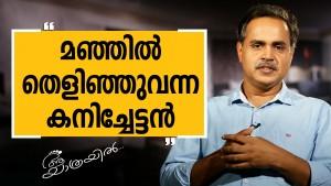 Dr. Unnikrishnan Part 1