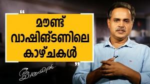 Dr. Unnikrishnan Part 3