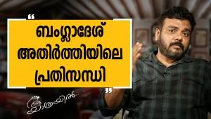 Santhosh Echikkanam Part 04