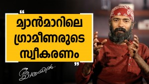 Arun Thadhaagath Part 02