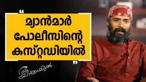 Arun Thadhaagath Part 03