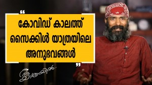 Arun Thadhaagath Part 06