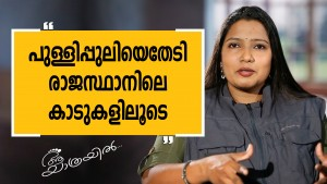 Dr. Aparna Purushothaman  Part-01
