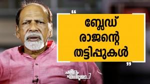 Madavana Balakrishna Pillai 7