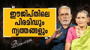Vijaya Mohana Part 02