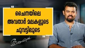 Goutham Rajan Part 03