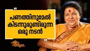 Kaviyoor Ponnamma 04