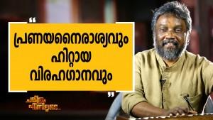 Mohan Sithara 3