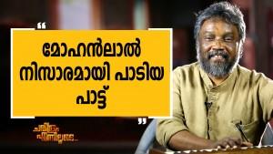 Mohan Sithara 5