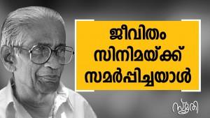 M. Krishnan Nair