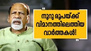 Madavana Balakrishna Pillai 2