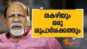 Madavana Balakrishna Pillai 12