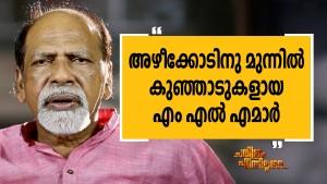 Madavana Balakrishna Pillai 13