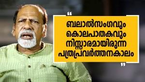 Madavana Balakrishna Pillai 5