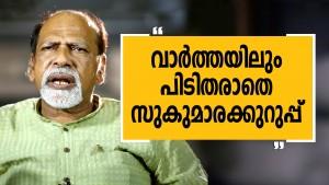 Madavana Balakrishna Pillai 6