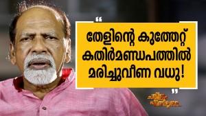 Madavana Balakrishna Pillai 8
