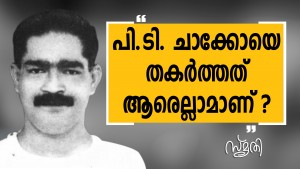 P. T. Chacko