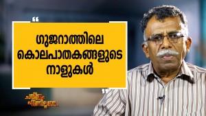 R B Sreekumar 9