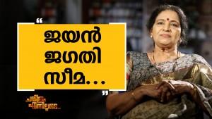 Sreelatha Namboothiri 4