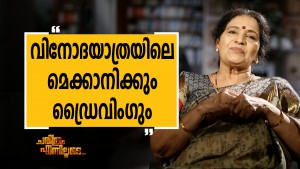 Sreelatha Namboothiri 10