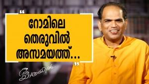 Swami Gururethnam Jnana Thapaswi Part 01