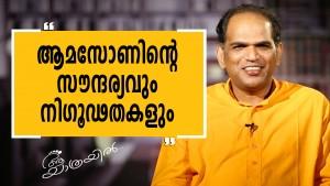 Swami Gururethnam Jnana Thapaswi Part 04