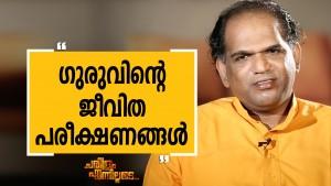 Swami Gururethnam Jnana Thapaswi Part 02