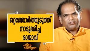 Swami Gururethnam Jnana Thapaswi Part 03