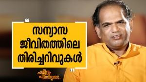 Swami Gururethnam Jnana Thapaswi Part 05