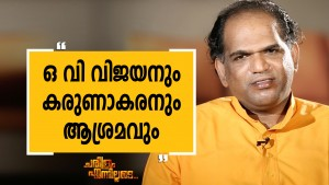 Swami Gururethnam Jnana Thapaswi Part 06