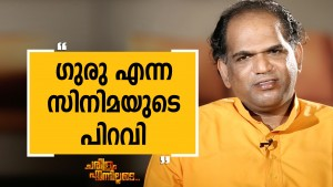 Swami Gururethnam Jnana Thapaswi Part 07
