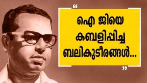 Vayalar Ramavarma