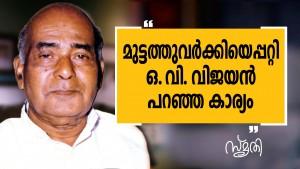 Mutathu Varkey