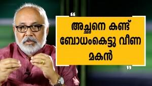 P. Sreekumar 1