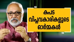 P. Sreekumar 10