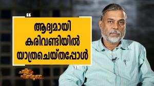 T D Ramakrishnan 02