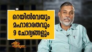 T D Ramakrishnan 04