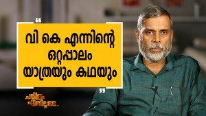 T D Ramakrishnan 06