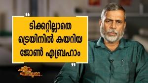T D Ramakrishnan 07