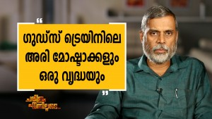 T D Ramakrishnan 09