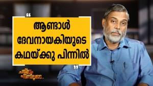 T D Ramakrishnan 17