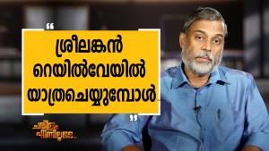 T D Ramakrishnan 18