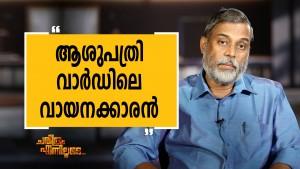 T D Ramakrishnan 19