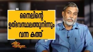 T D Ramakrishnan 20