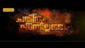C. V. Ananda Bose 38