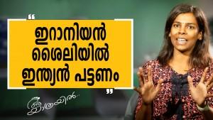 Lakshmi M L Part 02