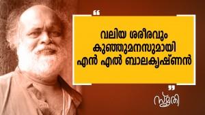 N.L. Balakrishnan