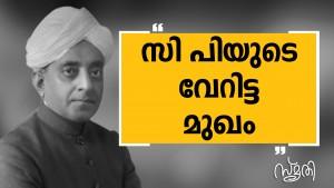C P Ramaswamy Iyer