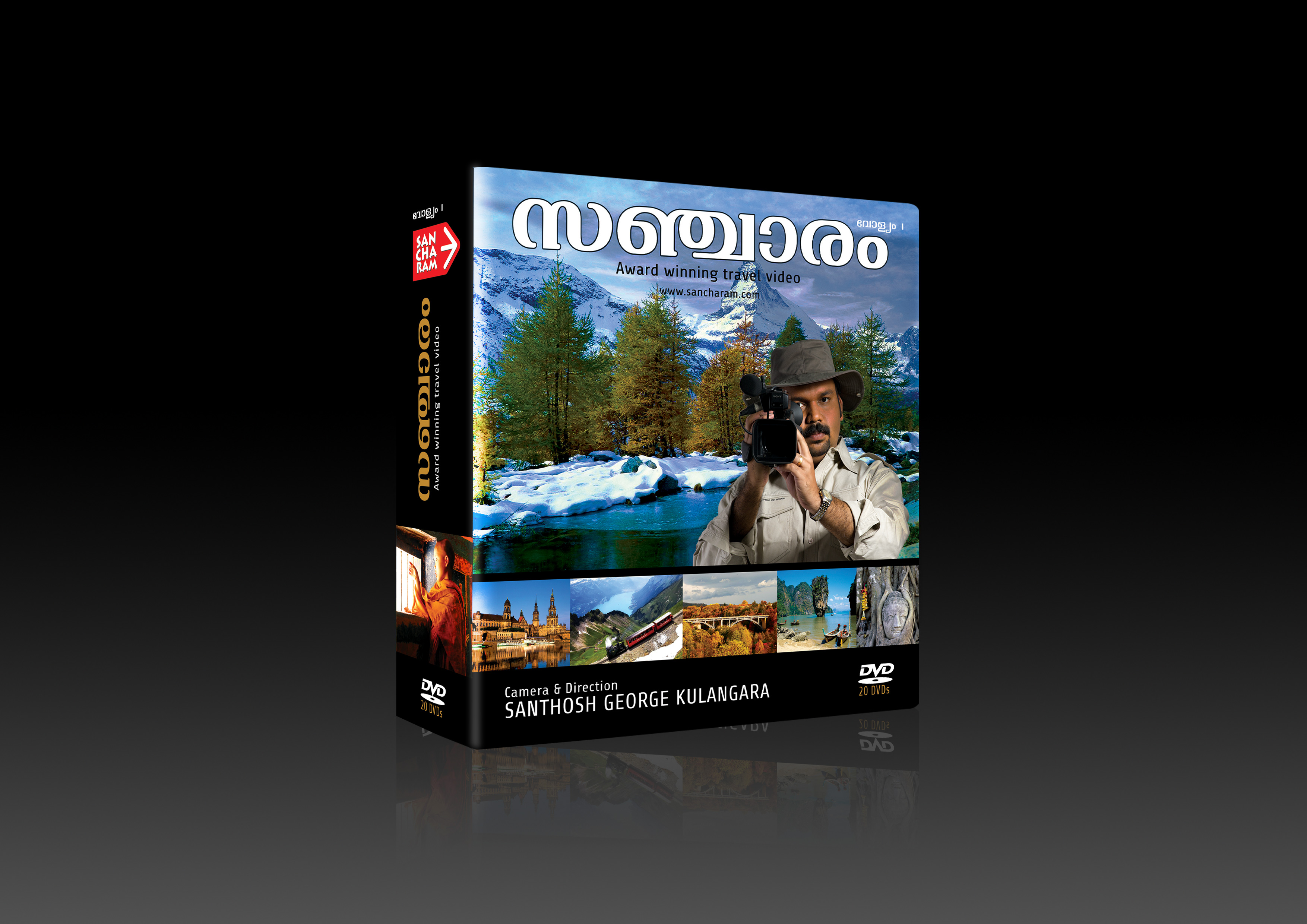 Sancharam Vol- 1