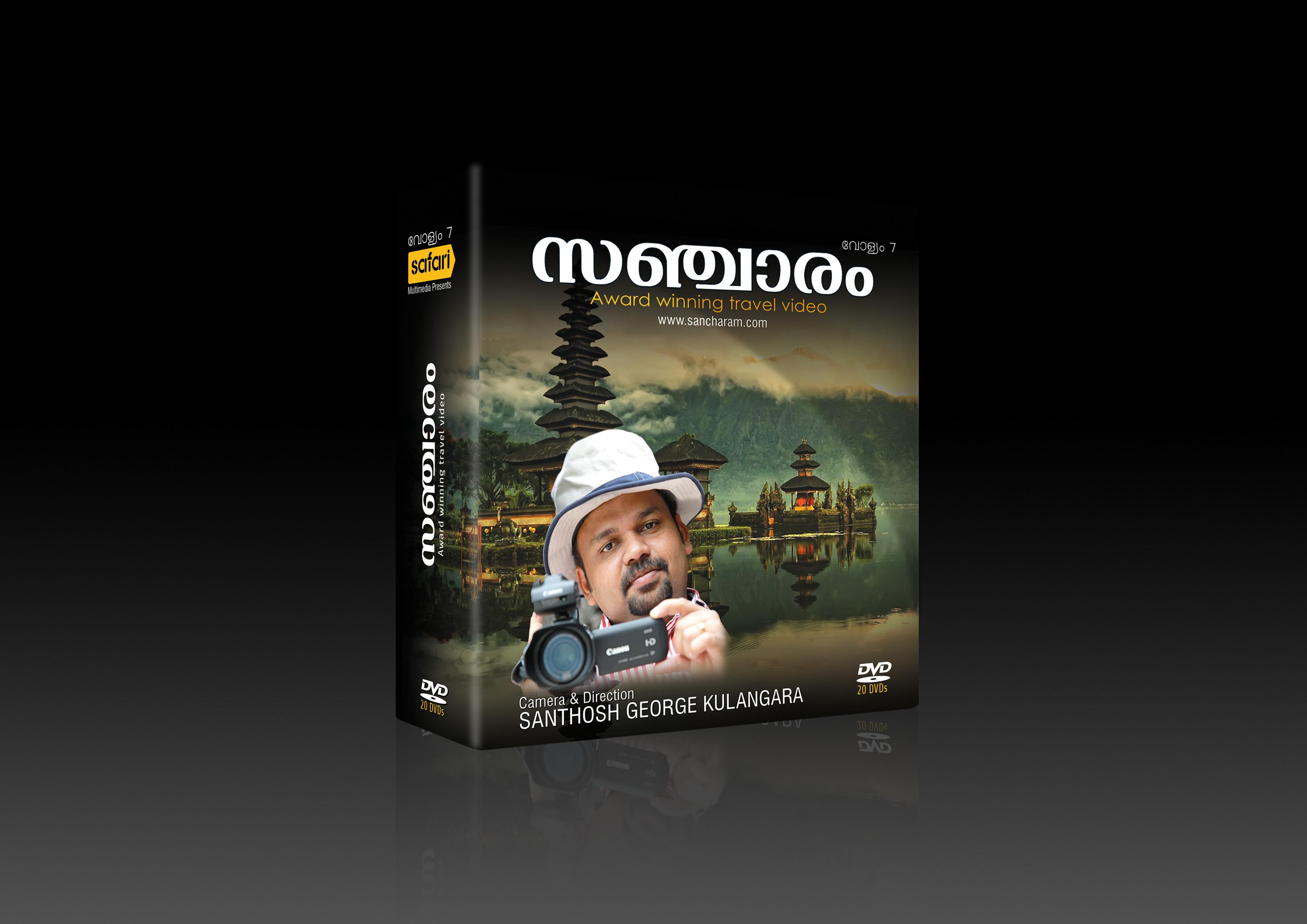 Sancharam Vol- 7